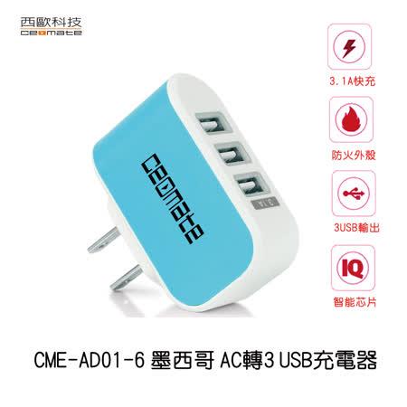 【買一送一】 西歐科技 墨西哥AC轉3USB充電器 CME-AD01-6