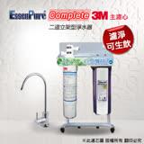 EssenPure 水蘋果 二道立架淨水器搭配3M Complete 濾心 (適用S003淨水器)