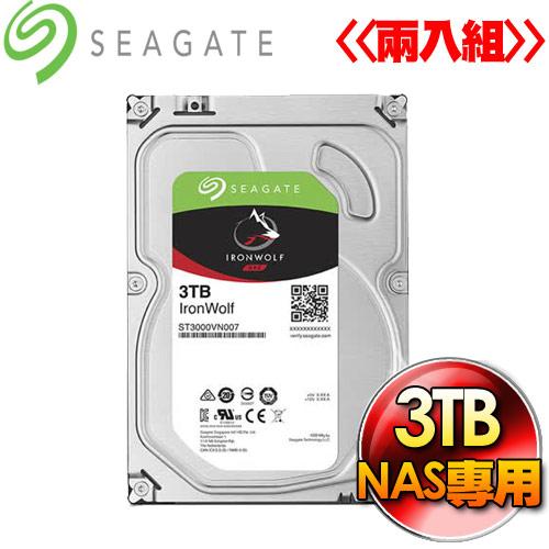 【超值兩入組】Seagate哪嘶狼IronWolf 3TB 3.5吋 NAS專用硬碟 (ST3000VN007)