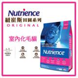 紐崔斯田園糧 室內化毛貓配方-1.13kg(A102D06-113)