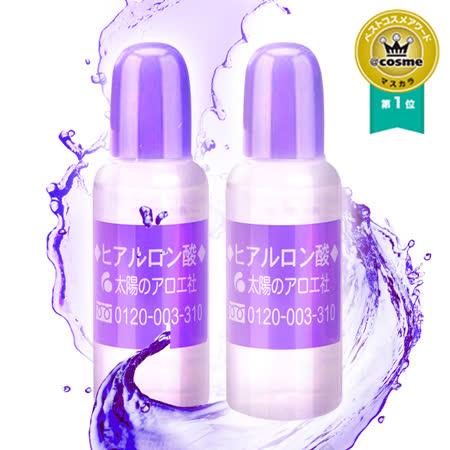 日本直送-太陽社 玻尿酸原液 20ml (2入)