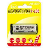 PRO-WATT 無線電話專用充電電池 HHR-P105