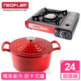 《超值組合》【韓國NEOFLAM】24cm厚釜琺瑯鑄鐵湯鍋(紅)+卡式爐 NF-CI-C24-R_K080