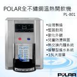【POLAR普樂】全不鏽鋼溫熱開飲機(PL-801)加碼好禮★加購一元贈【晶工牌】光控電動給水5.0L熱水瓶(JK-8688)