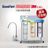 EssenPure 水蘋果 三道立架淨水器搭配3M B300 Complete 濾心 (適用S003淨水器)