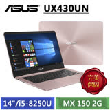 ASUS UX430UN-0182C8250U (14吋FHD/i5-8250U/8G/512G SSD/MX 150 2G獨顯/Win10) 玫瑰金