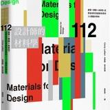 設計師的材料學:創意×實驗×未來性,從原始材料到創新材質的112個設計革命