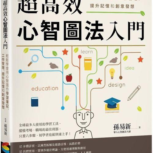 案例解析!超高效心智圖法入門:輕鬆學會用心智圖作學習筆記、工作管理、提升記憶和 發想