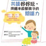 寶寶聽故事:共讀好好玩,用繪本啟動孩子的閱讀力