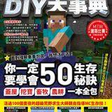 Minecraft(當個創世神)DIY大事典:我的世界-方塊人的50招荒野求生秘技