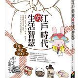 江戶時代的生活智慧:飲食‧節氣‧養生‧娛樂‧防災,從圖解漫畫中感受江戶文化的生活樂趣!