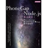 PhoneGap+Node.js整合實作!用JavaScript做出跨平台手機App和雲端運用
