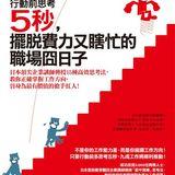 行動前思考5秒,擺脫費力又瞎忙的職場囧日子:日本頂尖企業講師傳授15種高效思考法,教你正確掌握工作方向,晉身為最有價值的搶手紅人!