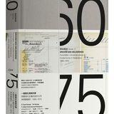 一個嚮往清晰的夢:荷蘭現代主義的設計公司與視覺識別1960-1975