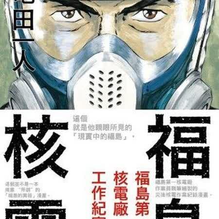 福島核電 福島第一核電廠工作紀實(02)