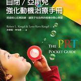 自閉╱亞斯兒強化動機治療手冊:透過核心反應訓練,讓孩子在自然情境中開心學習