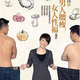 擇食參 男人腰瘦,女人性福:邱錦伶的溫暖體質擇食法,男強精女逆齡,塑造標準腰圍,遠離現代疾病。