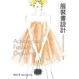 服裝畫設計 Advanced Fashion Drawing 1GI075