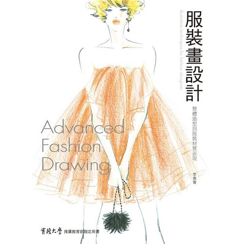 服裝畫 Advanced Fashion Drawing 1GI075
