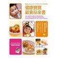 健康寶寶副食品全書 VF0046