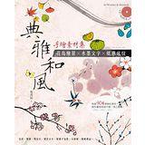 典雅和風手繪素材集:花鳥繪景×水墨文字×紙感底紋 2AB614G