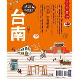 台南悠遊小旅行