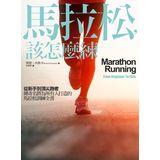 馬拉松,該怎麼練:從新手到頂尖跑者,傳奇名將為所有人打造的馬拉松訓練全書