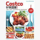 Costco好食提案:小餐桌/大家庭/自己開店都愛的分裝、保存與料理食譜(附一次購物邀請證)