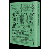 法醫.屍體.解剖室2:謀殺診斷書──專業醫師剖析188道詭異又匪夷所思的病理、毒物及鑑識問題