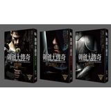 御劍士傳奇(1-3)套書(全新封面)