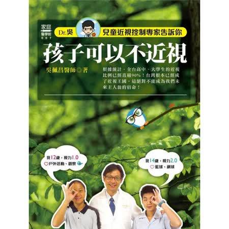兒童近視控制專家告訴你:孩子可以不近視!