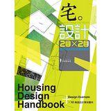 宅。設計──20 x 20 原來如此的住宅建築原理 SPP35010054