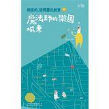 用走的,發現臺北創意:魔法師的樂園 城東 1GZ012