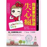 我愛東京旅遊失心瘋:就是要藥妝、甜點、可愛小物 1BG037