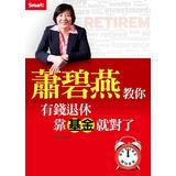 蕭碧燕教你:有錢退休靠基金就對了