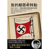 我的鄰居希特勒:1929-1939,一名猶太歷史學家的童年回憶