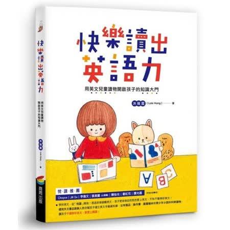 快樂讀出英語力:用英文讀物開啟知識大門