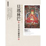 偉大的不丹傳奇.五大伏藏王之一:貝瑪林巴之生平與伏藏教法