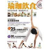 瑜珈飲食:探索食物能量,實踐健康生活 FJ2006