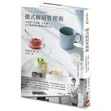 德式廚房管理術:不浪費、不屯積、不焦慮,日日輕簡的健康料理生活
