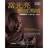 當光亮照破黑暗:達賴喇嘛講《入菩薩行論》<智慧品> JB0044