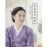 李英愛的晚餐:從韓國飲食文化發現的美麗故事