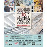 臺灣in機場:桃園國際機場候機室的14種漫遊方式 1GW103