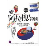 阿拉搜!韓國:從韓劇看韓國人生活大小事