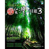 【點數兌換】非玩不可!台灣二日遊3 (BA6208)