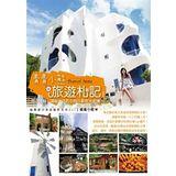 青青小熊旅遊札記 SPP35020412