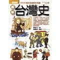 圖解台灣史 DK0004