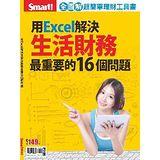 用Excel解決生活財務最重要的16個問題 2B0054D