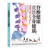 脊椎健康就能全身健康!:跟著體適能教練強化核心、端正脊椎,從此站更挺、坐更穩、走更遠,全身無病痛!