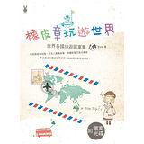 橡皮章玩遊世界:世界各國旅遊圖案集(附光碟) VG0070